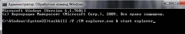 перезагрузить-explorer_exe-из-консоли-cmd.jpg