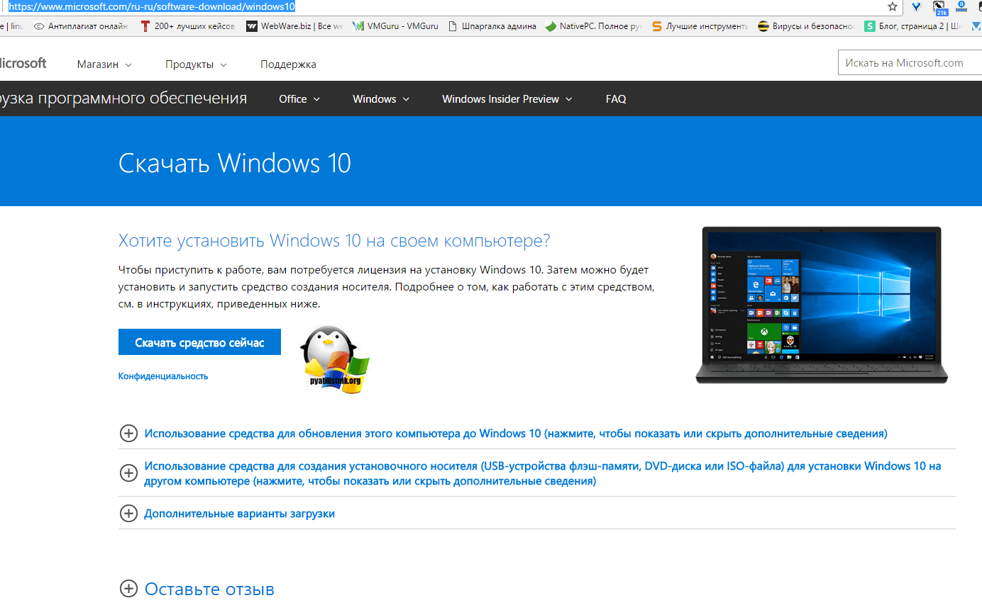 windows-10-update-assistant.png