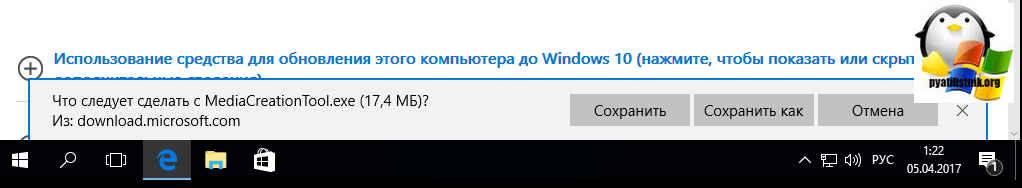windows-10-update-assistant-2.png