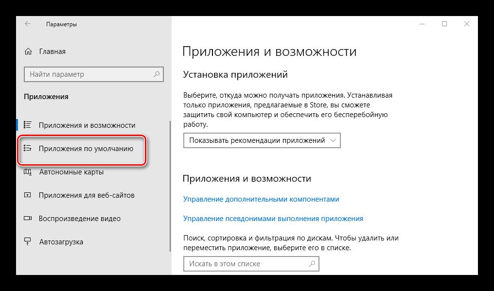 Prilozheniya-po-umolchaniyu-dlya-ustraneniya-sbrosa-standartnyh-programm-v-Windows-10.png