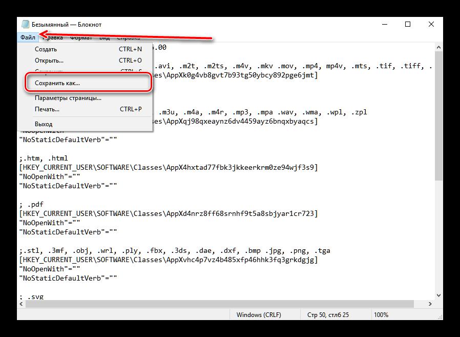 Nachat-sohranenie-skripta-ustraneniya-sbrosa-standartnyh-prilozhenij-v-Windows-10.png