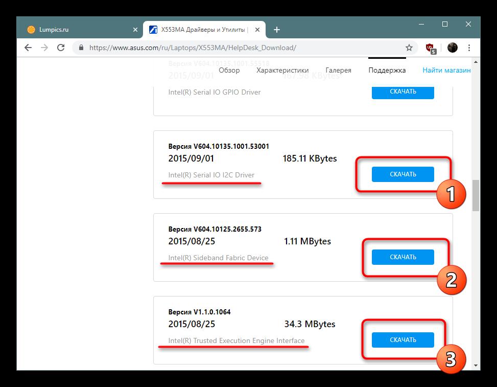 Skachivanie-dostupnyh-drajverov-dlya-PCI-ustrojstva-s-ofitsialnogo-sajta.png