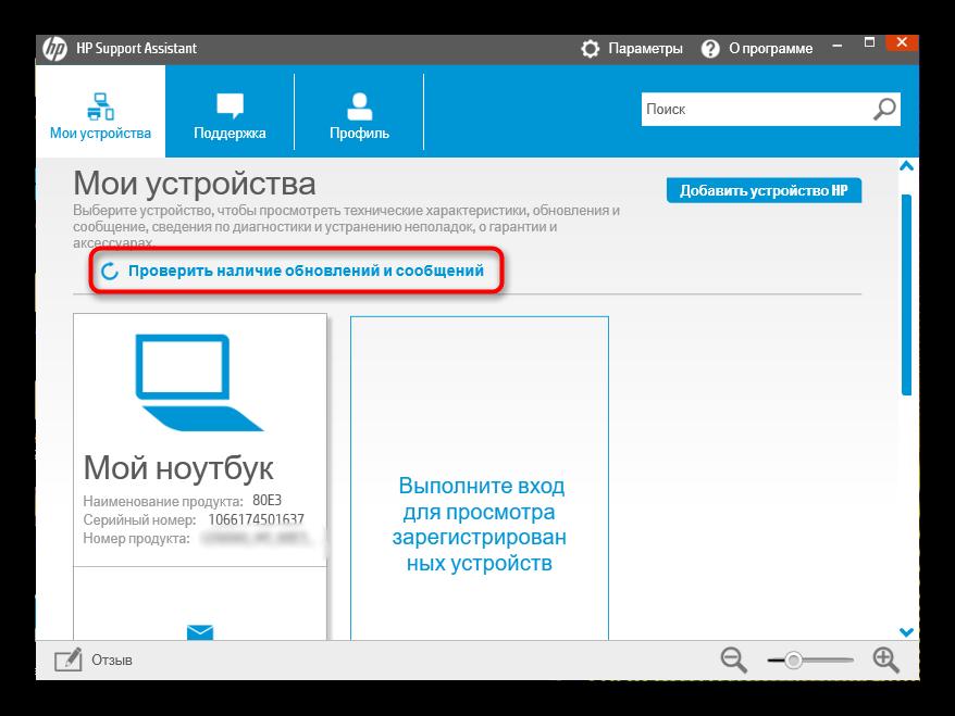 Nachalo-poiska-obnovlenij-dlya-ustanovlennogo-skanera-v-ofitsialnoj-utilite.png