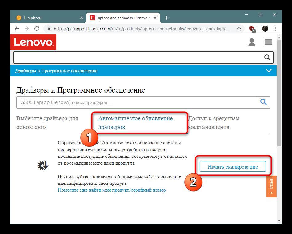 Perehod-k-avtomaticheskomu-obnovleniyu-drajverov-dlya-Lenovo-G505.png