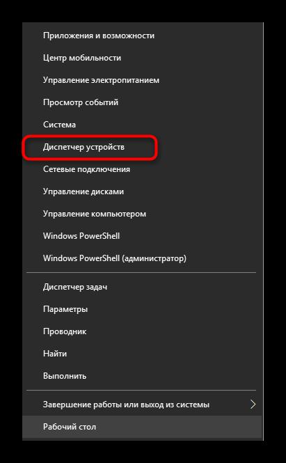 Perehod-v-dispetcher-ustrojstv-dlya-zapuska-obnovleniya-drajvera-PCI-ustrojstva.png