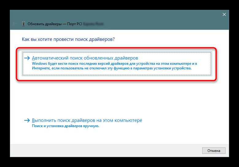 Zapusk-avtomaticheskogo-obnovleniya-drajverov-PCI-ustrojstva-cherez-dispetcher-ustrojstv.png