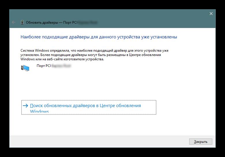 Informatsiya-o-poiske-drajverov-PCI-ustrojstva-cherez-dispetcher-ustrojstv.png