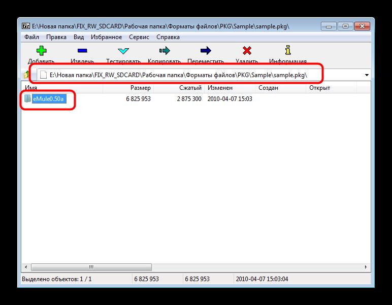 Soderzhimoe-otkryitogo-PKG-v-7-Zip.png