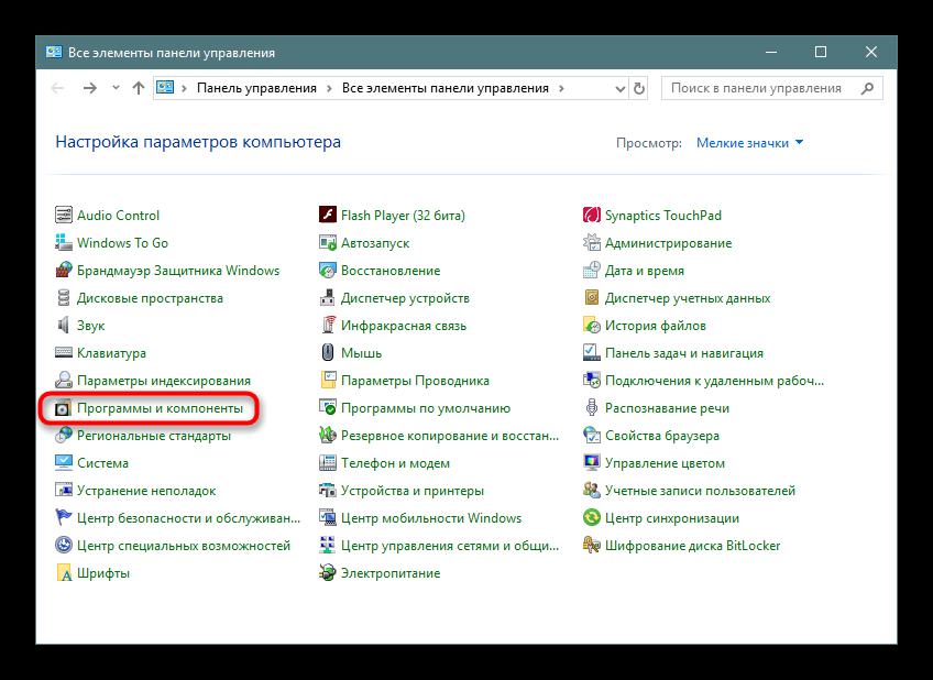Programmy-i-komponenty-v-paneli-upravleniya-Windows-10.png
