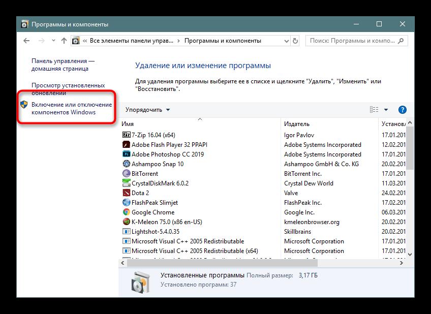Vklyuchenie-ili-otklyuchenie-komponentov-v-Windows-10.png