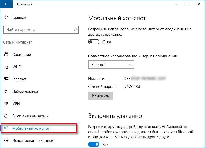 windows-10vkluchit-mobilniy-hotspot.jpg