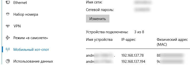 podkluchennie-klienty-mobile-wi-fi-tochka-dostupa-win10.jpg