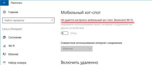 ne-udaetsya-nastroit-mobilnyj-hot-spot-vklyuchite-wi-fi.jpg