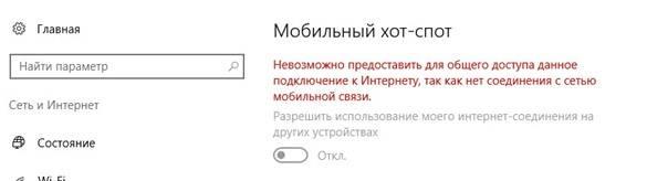 nevozmozhno-predostavit-dlya-obshchego-dostupa-dannoe-podklyuchenie-k-internetu.jpg