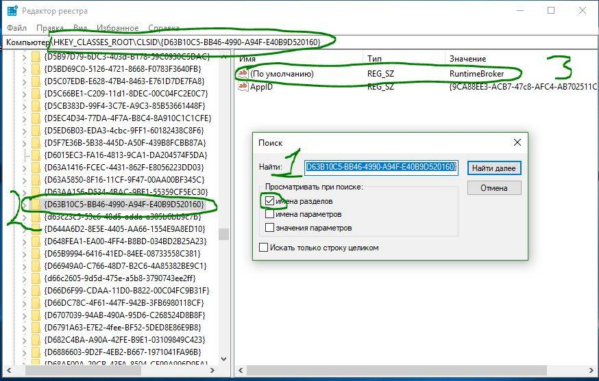 ключ-реестра-RuntimeBroker.jpg