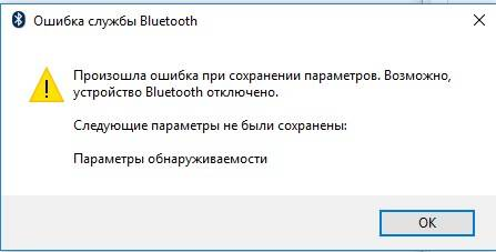 Как включить Bluetooth на Windows 10: простая инструкция