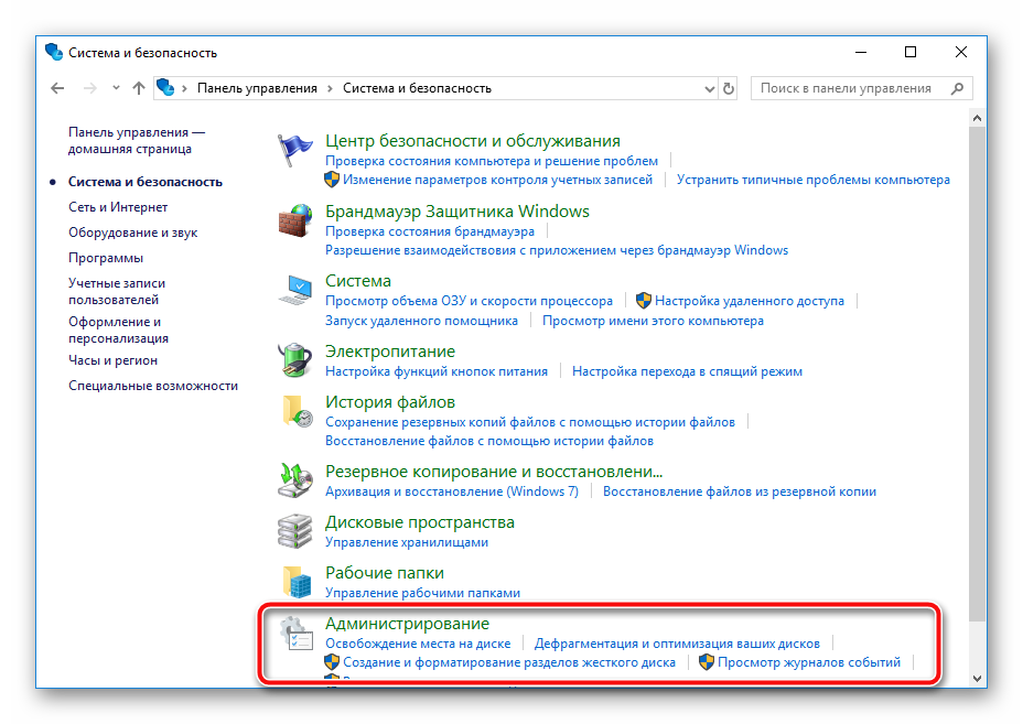 panel-upravleniya-administratirovanie-windows-10.png