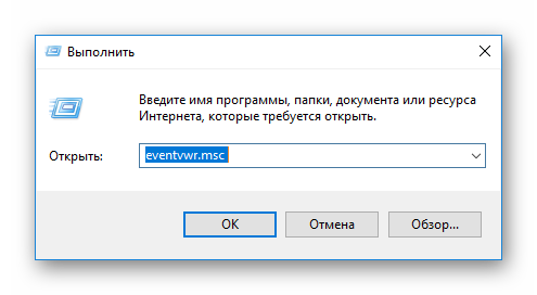 otkryt-vypolnit-i-vvesti-eventvwrmsc-windows-10.png
