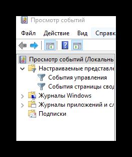 menyu-prosmotr-sobytij-windows-10.png