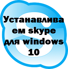 Ustanavlivaem-skype-dlya-windows-10.png