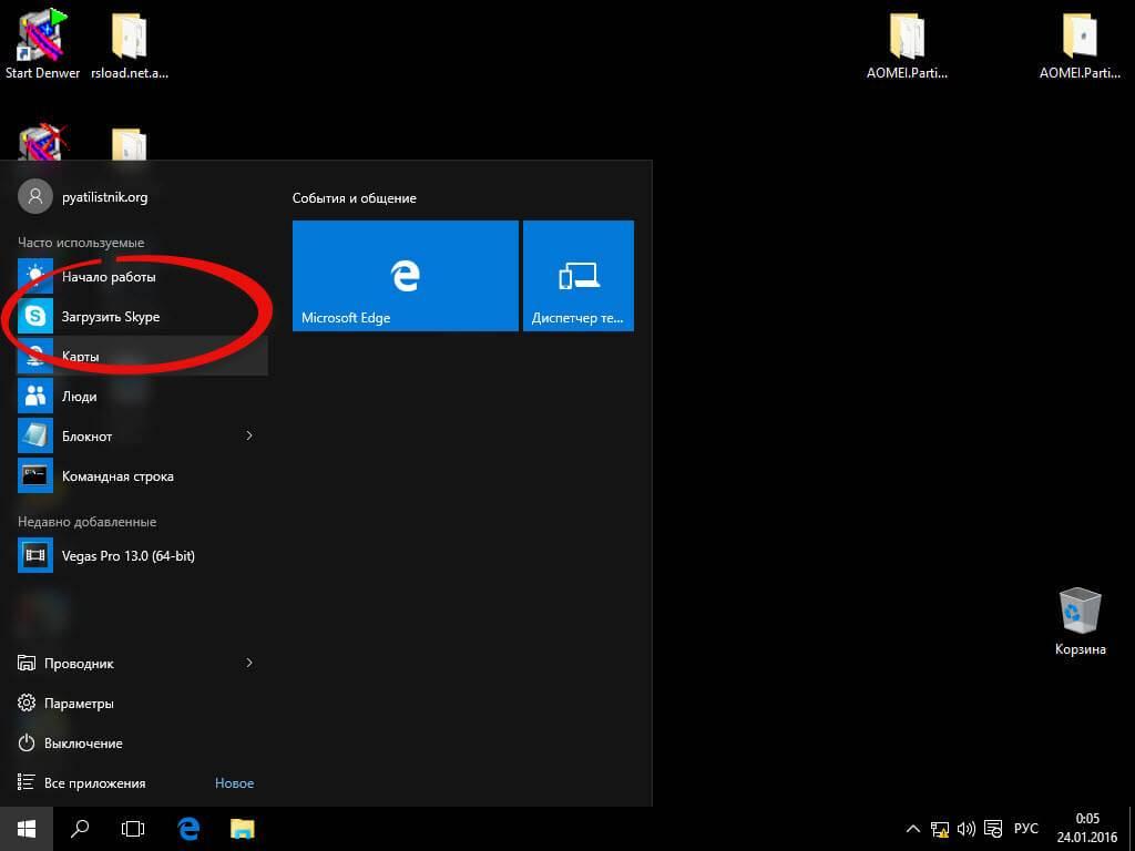 Ustanavlivaem-skype-dlya-windows-10-1.jpg