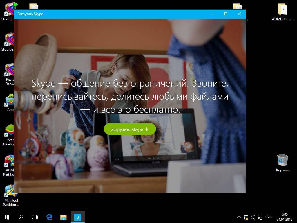 Ustanavlivaem-skype-dlya-windows-10-2.jpg