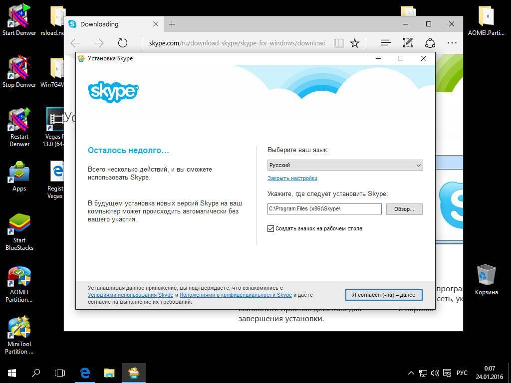Ustanavlivaem-skype-dlya-windows-10-5.jpg