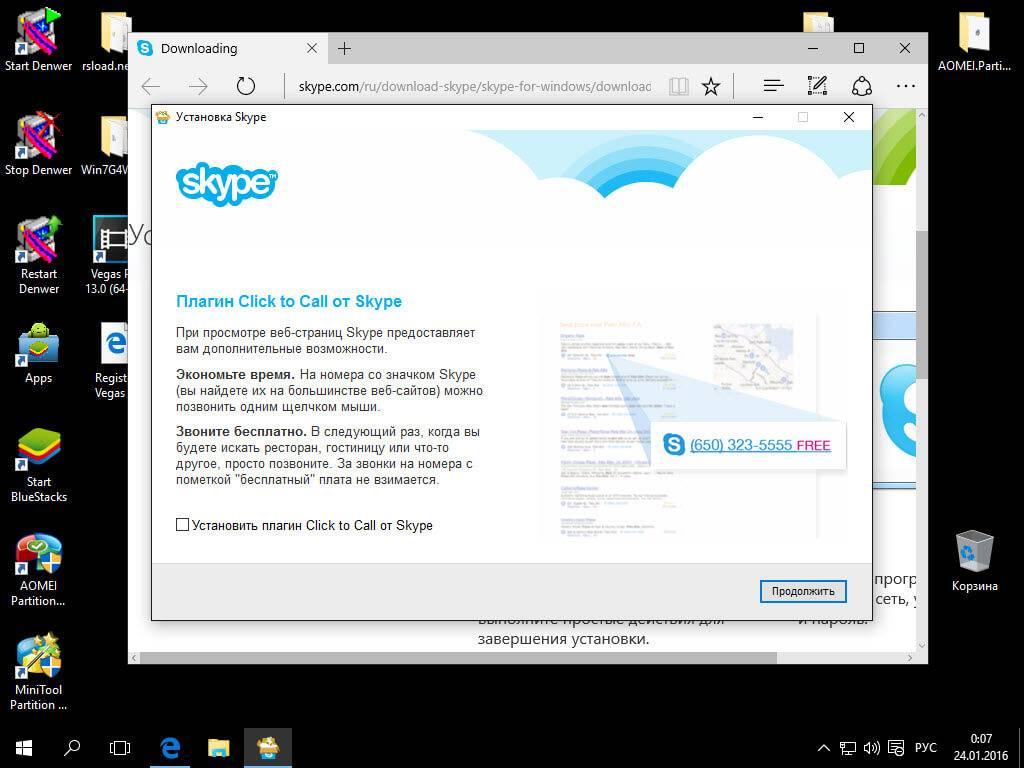 Ustanavlivaem-skype-dlya-windows-10-6.jpg