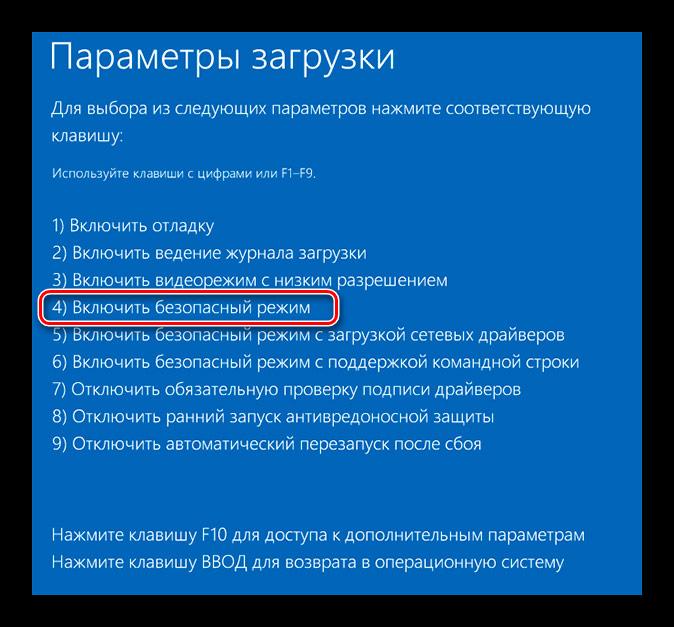 Perehod-v-Bezopasnyj-rezhim-v-okne-vosstanovleniya-Windows-10.png