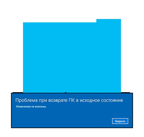 Problema-pri-vozvrate-PK-v-ishodnoe-sostoyanie-Windows-10-1.png