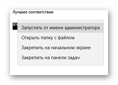zapusk-komandnoj-stroki-ot-imeni-administratora-Windows-10.png