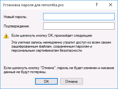 Смена пароля Windows 10