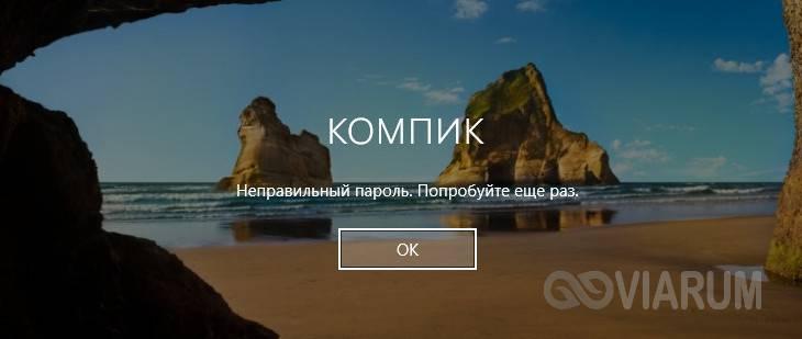 sbros-parolya-win-10-1.jpg
