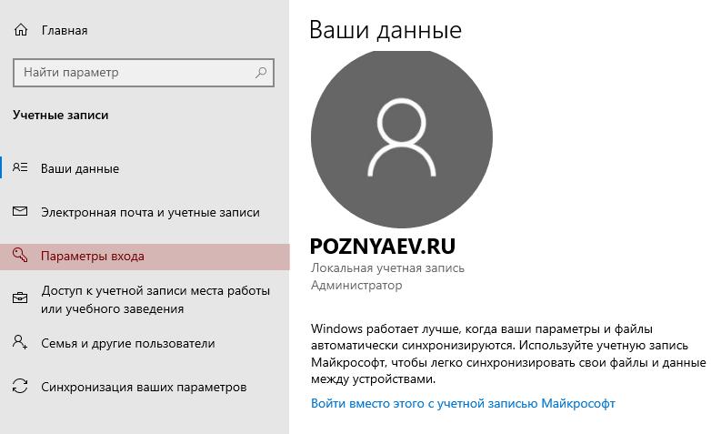 password-windows-10-4.png