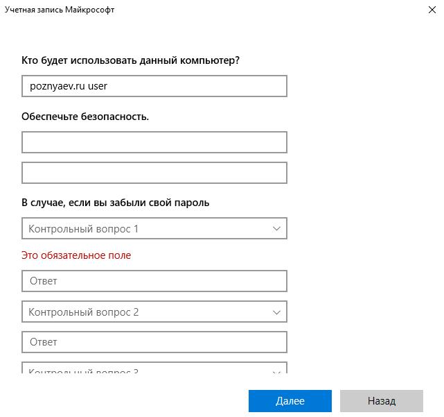 password-windows-10-25.png