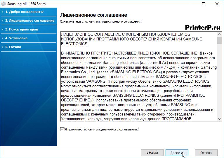 Samsung-ML-1660-3.png