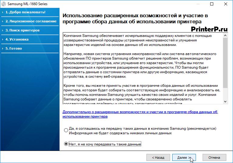 Samsung-ML-1660-4.png