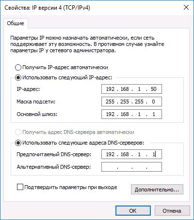 Параметры протокола TCP IPv4 в Windows