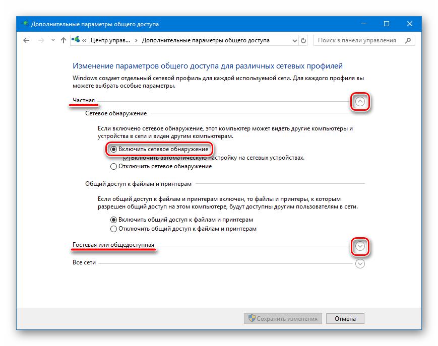 Vklyuchenie-setevogo-obnaruzheniya-v-dopolnitelnyh-parametrah-obshhego-dostupa-v-Windows-10.png