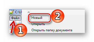 Standartnoe-sozdanie-fayla-v-Notepad.png