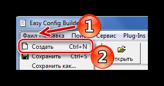 Standartnoe-sozdanie-fayla-v-Easy-Config-Builder.png