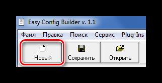 Sozdanie-fayla-cherez-knopku-na-paneli-Easy-Config-Builder.png