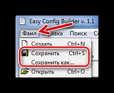 Standartnoe-sohranenie-faylov-v-Easy-Config-Builder.png