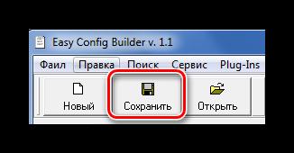 Sohranenie-fayla-cherez-knopku-na-paneli-Easy-Config-Builder.png