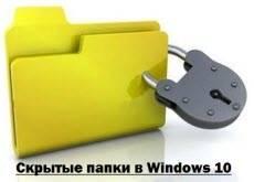 Skryityie-papki-v-Windows-10-01.jpg