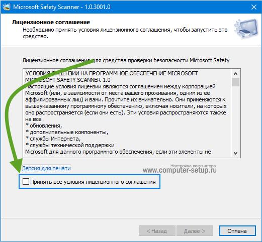 error_0x80070422_windows_10_02-1.png