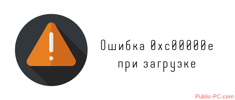 Oshibka-0xc00000e.png