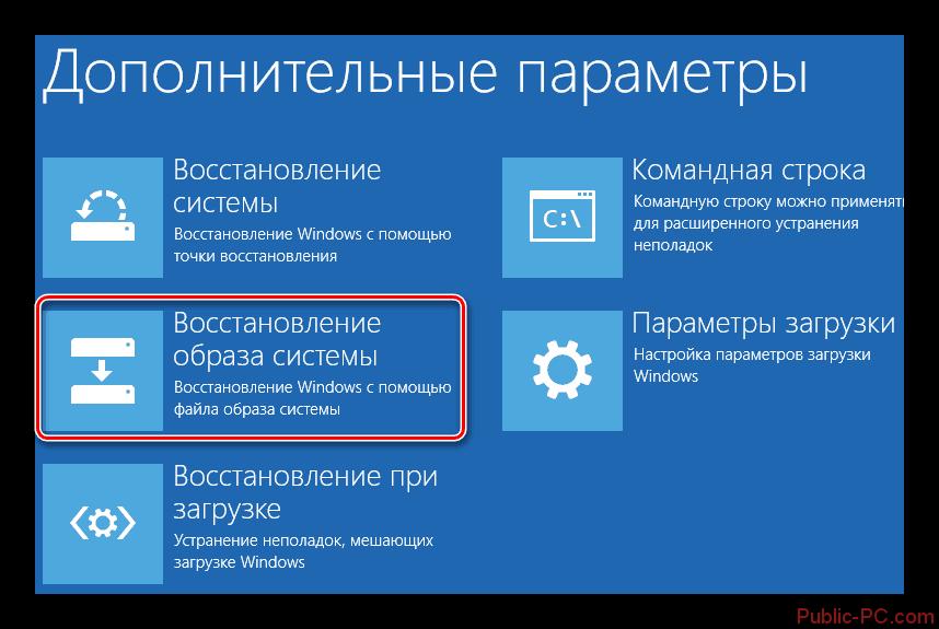 Windows-8-Vosstanovlenie-obraza.png