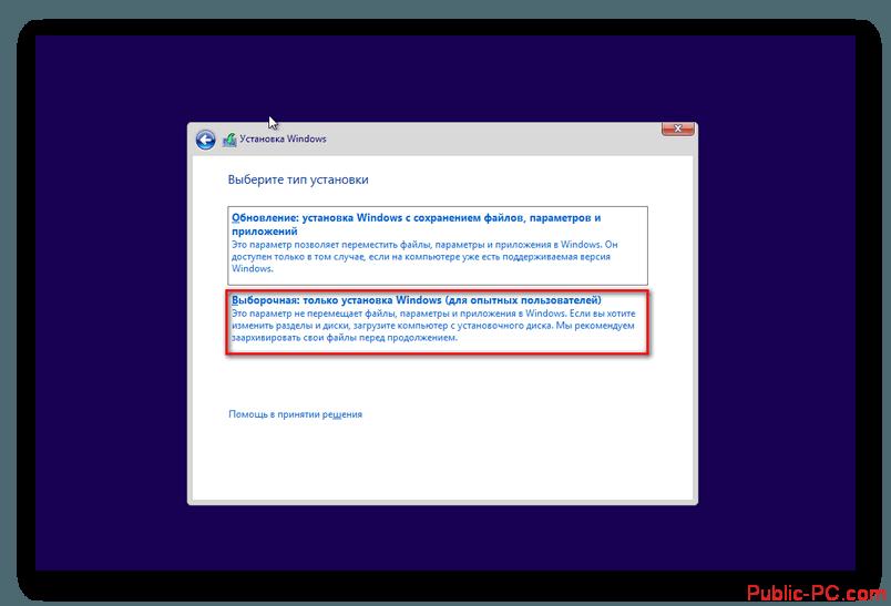 Vibor-tipa-ustanovki-Windows-8.png