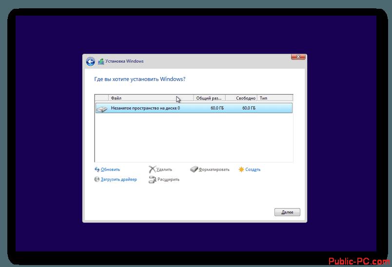 Vibor-shestkogo-diska-dlya-ustanovki-Windows-8.png